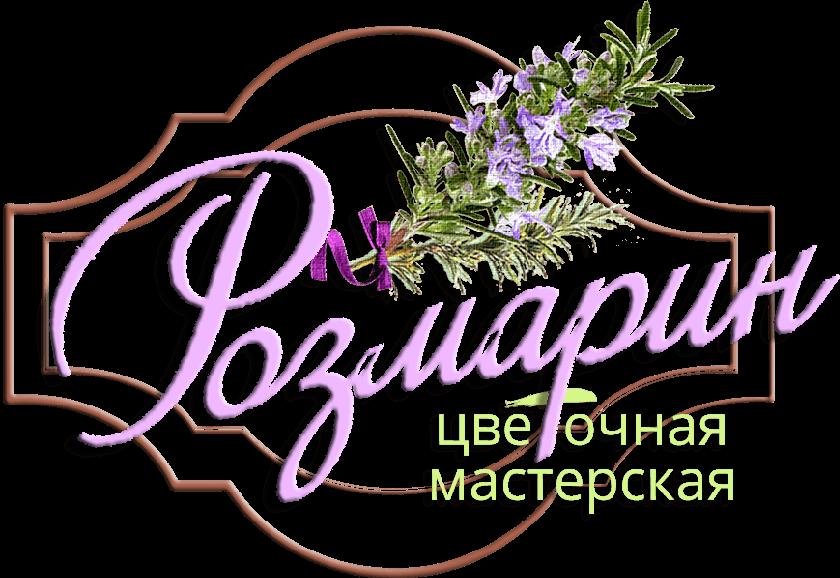 РОЗМАРИН